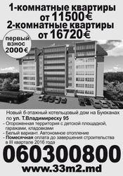 2-комнатные квартиры в Кишиневе от 16720 евро